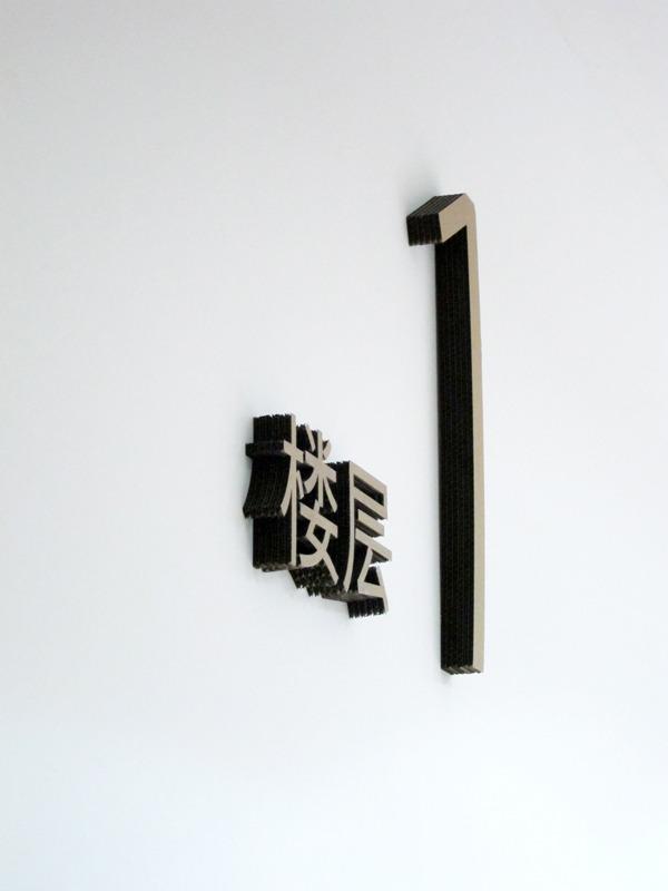 2cardboard-signage-system-spani